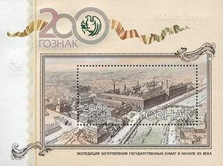 200 лет предприятию Гознак / Магазин маленьких радостей