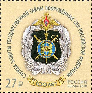 100 лет Службе защиты гос. тайны ВС РФ / Shop of little joys