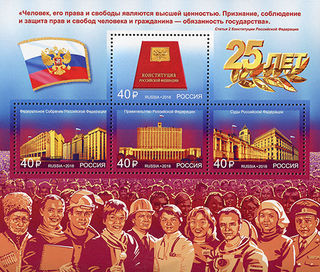 25 лет Конституции РФ / Магазин маленьких радостей