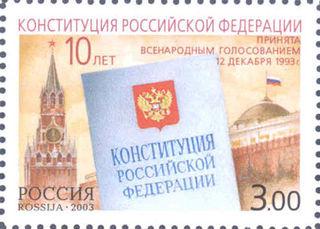 10 лет Конституции РФ / Магазин маленьких радостей