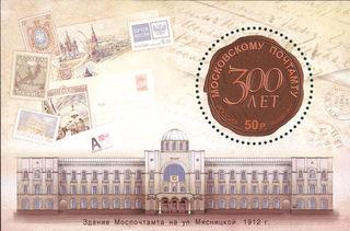 300 лет Московскому Почтамту / Shop of little joys