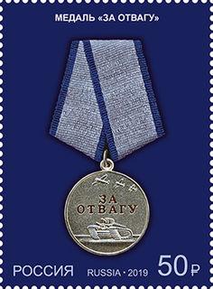 Медаль За отвагу / Shop of little joys