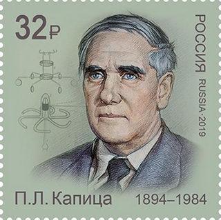П.Л. Капица, физик / Магазин маленьких радостей