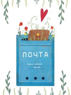 Почтовый ящик / Магазин маленьких радостей