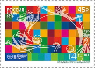 Всемирный почтовый союз / Магазин маленьких радостей