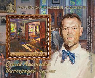150 лет С.А. Виноградову / Shop of little joys