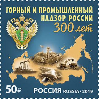 300 лет горному и промышленному надзору России / Shop of little joys