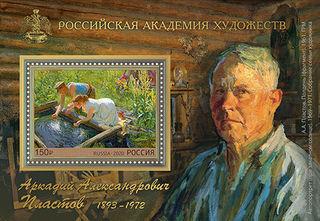 А.А. Пластов, художник / Shop of little joys