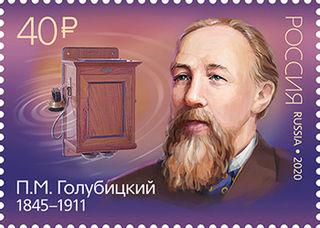 175 лет П.М. Голубицкому / Shop of little joys
