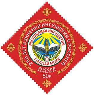 250 лет единению Ингушетии с Россией / Shop of little joys