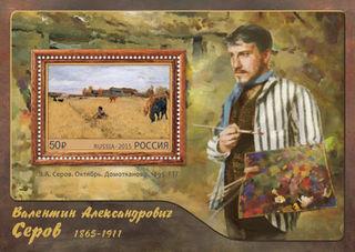 150 лет художнику В. Серову / Shop of little joys