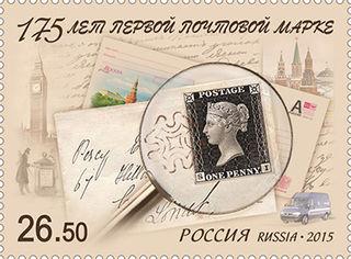 175 лет первой почтовой марке / Shop of little joys