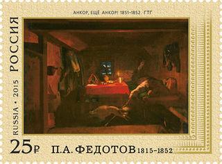 Анкор, ещё Анкор!, П. Федотов / Shop of little joys