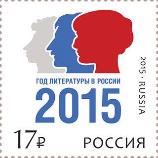 Год литературы в России / Магазин маленьких радостей