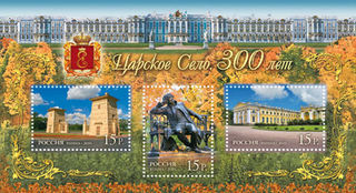 Царское Село. 300 лет / Shop of little joys