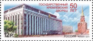 50 лет Государственному Кремлёвскому дворцу / Магазин маленьких радостей