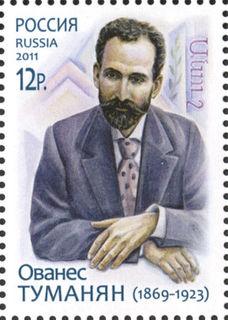 Портрет поэта О.Т. Туманяна / Магазин маленьких радостей