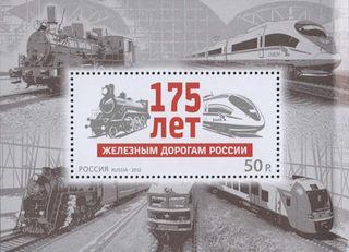 175 лет железным дорогам России / Магазин маленьких радостей