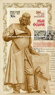 500 лет первопечатнику И. Фёдорову / Shop of little joys