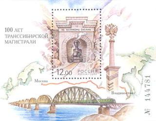100 лет Транссибирской магистрали / Магазин маленьких радостей