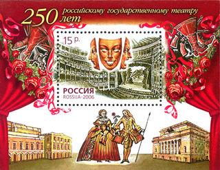 250 лет российскому государственному театру / Магазин маленьких радостей