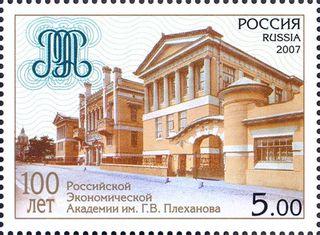 100 лет академии им. Плеханова / Shop of little joys