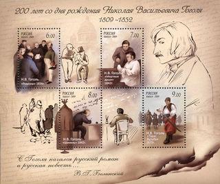 200 лет Н.В. Гоголю / Shop of little joys
