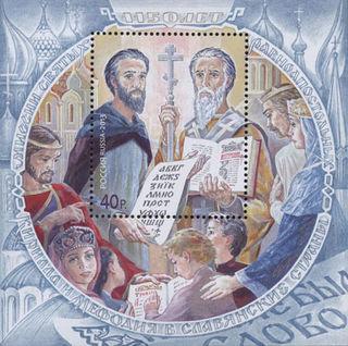 1150 лет миссии Кирилла и Мефодия / Shop of little joys