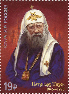 150 лет патриарху Тихону / Shop of little joys