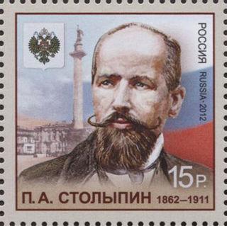 150 лет П.А. Столыпину / Магазин маленьких радостей