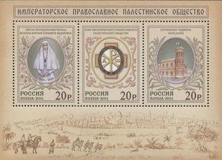 Императорское Православное Палестинское Общество / Магазин маленьких радостей