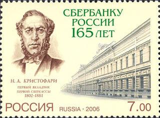 165 лет Сбербанку России / Shop of little joys