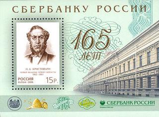 165 лет Сбербанку России. Блок / Shop of little joys