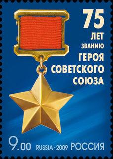 75 лет званию Героя Советского Союза / Магазин маленьких радостей