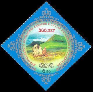 300-летие Хакасии в составе России / Shop of little joys