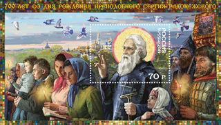 700 лет Сергию Радонежскому / Shop of little joys