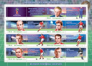 Легенды футбола. FIFA 2018 в России / Shop of little joys