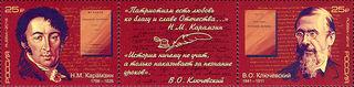 Н.М. Карамзин и В.О. Ключевский / Магазин маленьких радостей