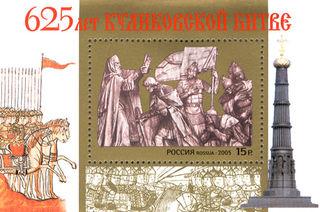 625-летие Куликовской битвы / Магазин маленьких радостей