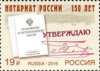 150 лет Институту нотариата России  / Shop of little joys