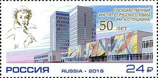 50 лет институту им. А.С. Пушкина / Shop of little joys
