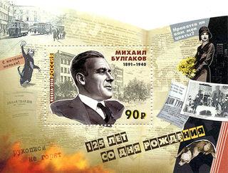 125 лет М.А. Булгакову / Shop of little joys