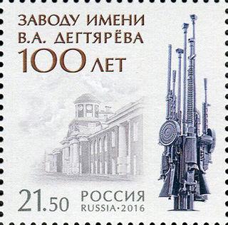 100 лет заводу В.А. Дегтярёва / Магазин маленьких радостей