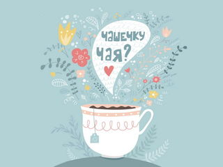 Чашечку чая? / Shop of little joys