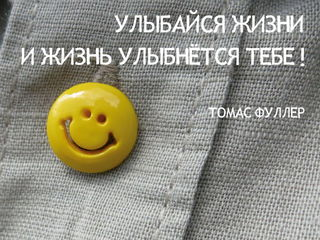 Улыбка / Shop of little joys