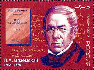 225 лет П.А. Вяземскому / Магазин маленьких радостей