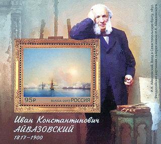 200 лет И.К. Айвазовскому / Магазин маленьких радостей