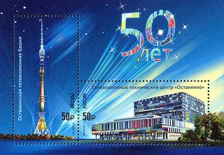 50 лет Останкино / Магазин маленьких радостей