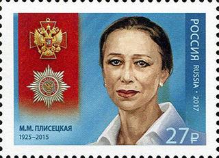 М.М. Плисецкая, артистка балета / Магазин маленьких радостей