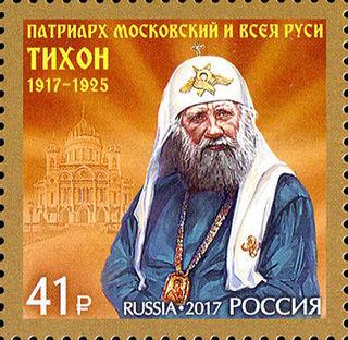 100 лет восстановлению патриаршества в России / Shop of little joys